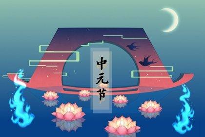 中元节 (35)