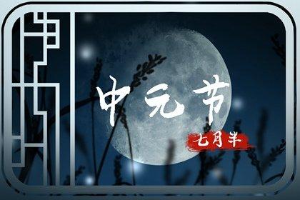 中元节30