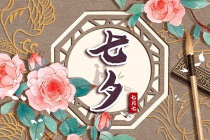 七夕节16