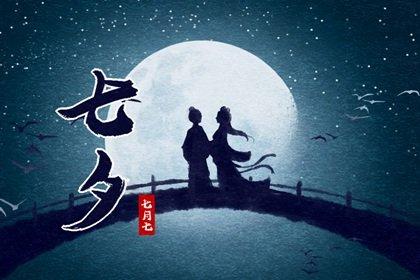七夕节28