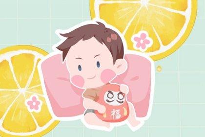 免费算命2022年10月21日农历九月二十六出生的男宝宝命好吗