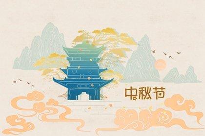 """举办中秋节活动的意义 纪念""""后羿射日、嫦娥奔月"""""""