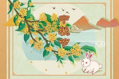 2021年的中秋节是在哪一天 这一天全家一起吃月饼