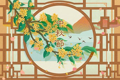 """中秋节的现代意义 """"阖家团圆""""的时刻"""