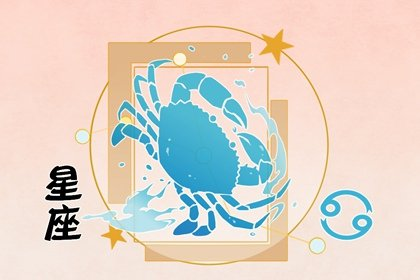 2022年發展好的星座 巨蟹天秤和獅子