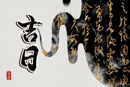 2022年2月9日是黄道吉日吗 本日吉时凶时查询