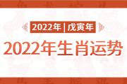 2022年生肖运势
