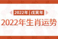 2022年生肖運勢