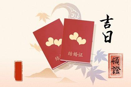 黄历择吉 2022年农历八月适合领结婚证的日子