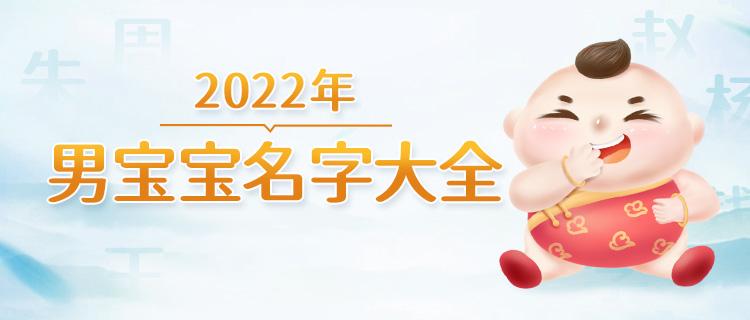 2022年男宝宝名字大全