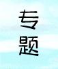 五行属水的字